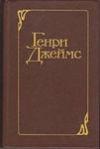 Джеймс Г. - Избранные произведения (т. 2)