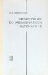 Купить книгу Выгодский, М.Я. - Справочник по элементарной математике