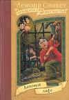 Купить книгу Лемони Сникет - Липовый лифт