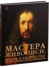 Купить книгу [автор не указан] - Мастера живописи: Жизнь и творчество величайших художников