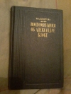 Купить книгу Бекетова М. А. - Воспоминания об Александре Блоке