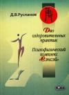 """Купить книгу Д. В. Русланов - Дао оздоровительных практик. Психофизический комплекс """"Сэнсэй"""""""