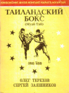 Купить книгу О. А. Терехов, С. И. Заяшников - Таиландский бокс (Муай Тай)