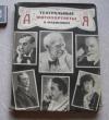 Купить книгу Фабисович Б. - Театральные фотопортреты От А до Я