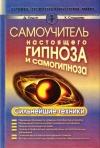 Купить книгу Джоси Хэдли, Кэрол Стодахер - Самоучитель настоящего гипноза и самогипноза. Сильнейшие техники