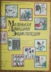 Купить книгу Жуковская, В.И. - Маленькая домашняя энциклопедия