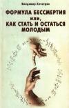 Купить книгу Владимир Хачатрян - Формула бессмертия, или Как стать и остаться молодым