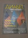 """Купить книгу  - Журнал """" Диабет. Образ жизни """" 1 - 2 / 1991"""