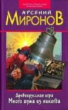 Купить книгу Арсений Миронов - Древнерусская игра. Много шума из никогда