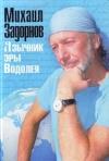 Купить книгу Задорнов Михаил - Язычник эры Водолея
