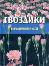 Купить книгу [автор не указан] - Гвоздики: Выращивание и уход