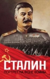 Купить книгу  - Сталин. Портрет на фоне войны