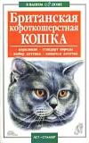 Савенкова В. А. - Британская короткошерстная кошка