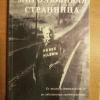 Купить книгу  - Миролюбивая Странница. Ее жизнь и деятельность по ее собственным свидетельствам