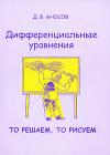 Купить книгу Аносов, Д.В. - Дифференциальные уравнения: то решаем, то рисуем
