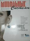 Купить книгу  - Журнал Мобильные системы №7 2000