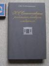 Купить книгу Соболевская О. С. - К. С. Станиславский работает, беседует, отдыхает