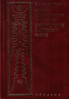 Купить книгу Я. Я. М. де Гроот - Демонология древнего Китая: Война с демонами и обряды экзорцизма в Древнем Китае