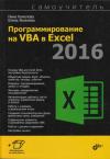 Купить книгу Комолова, Н.В. - Программирование на VBA в Excel 2016