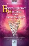 Купить книгу Е. В. Миронов - Бессмертие: Награда или испытание? Действительно ли мы умираем или можно жить вечно
