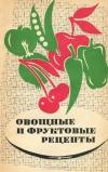 Купить книгу Шапиро М. С. (под ред.) - Овощные и фруктовые рецепты
