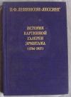 "Левинсон–Лессинг В. Ф. - История картинной галереи Эрмитажа (1764 – 1917)"","