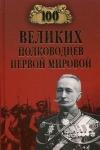 Залесский Константин Александрович - 100 великих полководцев Первой мировой.
