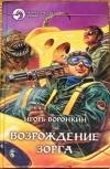 Купить книгу Воронкин, Игорь - Возрождение Зорга