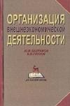 Купить книгу Ю. М. Бахрамов, В. В. Глухов - Организация внешнеэкономической деятельности