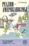 Купить книгу Геннадий Томахин - Реалии-американизмы