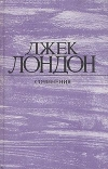Джек Лондон - Сочинения (Морской волк. Белый клык, Зов предков.)
