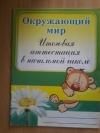 Купить книгу Сучкова С. В.; Мурашкина И. А. - Окружающий мир. Итоговая аттестация в начальной школе