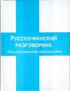 Купить книгу Лазхарева, Е.И. - Русско-финский разговорник