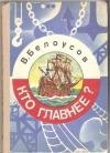Купить книгу Белоусов В. - Кто главнее?