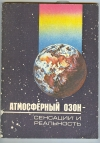 Купить книгу Данилов А. Д., Кароль И. Л. - Атмосферный озон - сенсации и реальность.