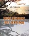 Купить книгу В. П. Гоч - Введение во Время
