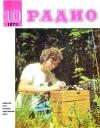 Группа авторов - Радио № 9 1973 год