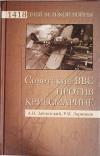 Купить книгу Заблотский А. Н., Ларинцев Р. И. - Советские ВВС против кригсмарине