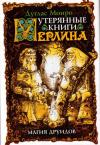 Купить книгу Дуглас Монро - Утерянные книги Мерлина