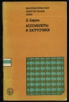 Купить книгу Баррон Д. с - Ассемблеры и загрузчики. Математическое обеспечение ЭВМ.
