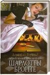 Купить книгу Лора Джо Роулэнд - Засекреченные приключения Шарлотты Бронте