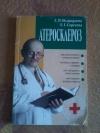 Купить книгу Остроухова Е. Н., Сергеева Е. Г. - Атеросклероз