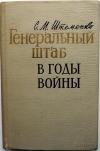 Купить книгу Штеменко С. М. - Генеральный штаб в годы войны