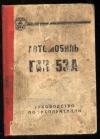 Купить книгу  - Автомобиль ГАЗ-53А и его модификации. Руководство по эксплуатации.