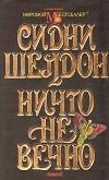 купить книгу Сидни Шелдон - Ничто не вечно