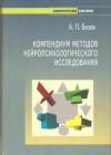 Купить книгу Бизюк А. П. - Компендиум методов нейропсихологического исследования
