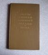 Сборник поэзии - Поэты-лирики древней Эллады и Рима
