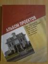 Купить книгу Судейкин Г. М. - Альбом проектов дач, особняков, служб с чертежами и рисунками