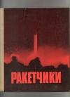сборник, составители М. Григорьев, Г. Астапенко, - Ракетчики
