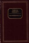 Купить книгу Майстер Экхарт - Об отрешенности